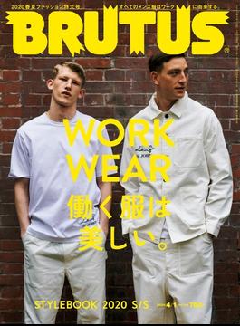 BRUTUS (ブルータス) 2020年 4月1日号 No.912 [WORK WEAR 働く服は美しい。](BRUTUS)
