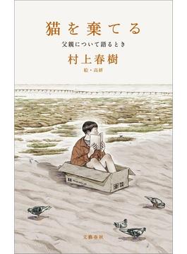 猫を棄てる 父親について語るとき(文春e-book)