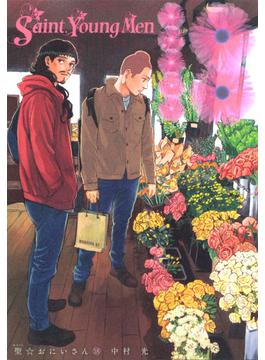 聖☆おにいさん(18) (モーニング KC)(モーニングKC)