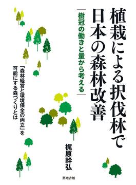 植栽による択伐林で日本の森林改善 樹冠の働きと量から考える