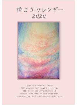 種まきカレンダー 2020