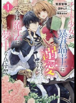 チート少女が暴君聖王に溺愛されそうですが、今は魔法に夢中なんです!!! 1巻 (ZERO-SUMコミックス)(ZERO-SUMコミックス)