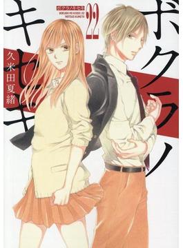 ボクラノキセキ 22巻 (ZERO-SUMコミックス)(ZERO-SUMコミックス)
