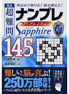 逸品 超難問ナンプレ プレミアム145選 Sapphire(サファイア)