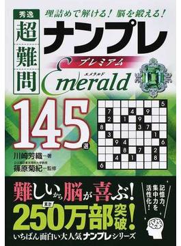 秀逸 超難問ナンプレ プレミアム145選 Emerald(エメラルド)