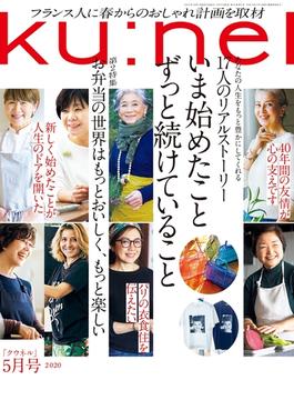 Ku:nel (クウネル) 2020年 5月号 [いま始めたこと ずっと続けていること](Ku:nel)