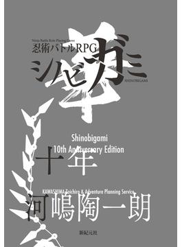 シノビガミ華 シノビガミ十周年記念ルールブック