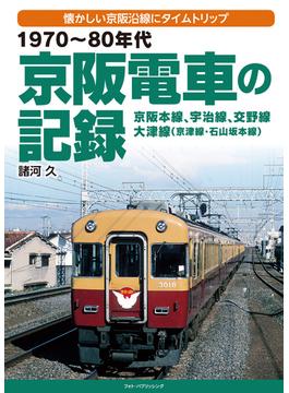 1970〜80年代京阪電車の記録 京阪本線、宇治線、交野線 大津線(京津線・石山坂本線) 懐かしい京阪沿線にタイムトリップ