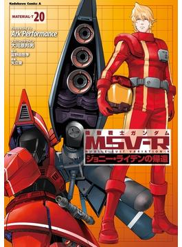 機動戦士ガンダム MSV-R ジョニー・ライデンの帰還(20)(角川コミックス・エース)