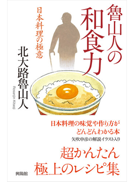 魯山人の和食力 日本料理の極意