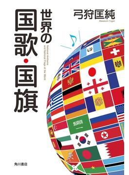 世界の国歌・国旗(角川学芸出版単行本)