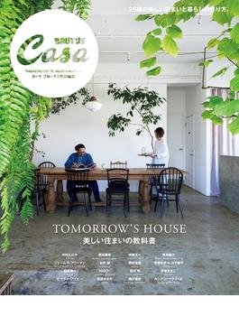 Casa BRUTUS特別編集 美しい住まいの教科書(Casa BRUTUS特別編集)