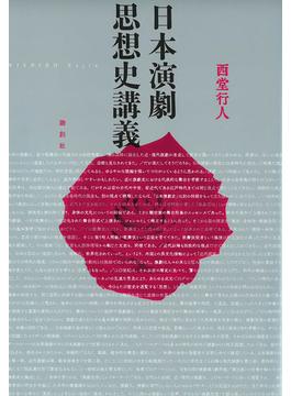 日本演劇思想史講義