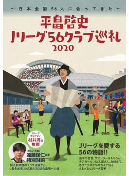 平畠啓史Jリーグ56クラブ巡礼 日本全国56人に会ってきた 2020