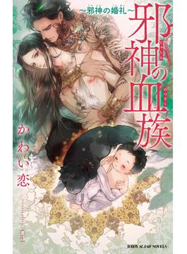 邪神の婚礼 3(仮) (ビーボーイスラッシュノベルズ)