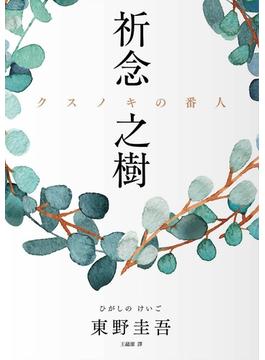 中国語繁体字版 クスノキの番人