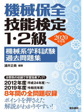 2020年版 機械保全技能検定1・2級 機械系学科試験過去問題集