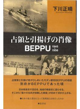 占領と引揚げの肖像・BEPPU 1945〜1956
