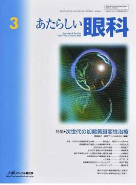 あたらしい眼科 Vol.37No.3(2020March) 特集・次世代の加齢黄斑変性治療
