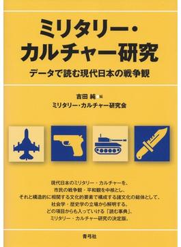 ミリタリー・カルチャー研究 データで読む現代日本の戦争観