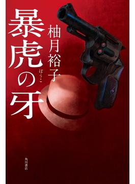 暴虎の牙(角川書店単行本)