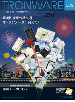TRONWARE TRON&IoT技術情報マガジン VOL.182 第3回東京公共交通オープンデータチャレンジ