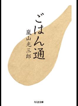 ごはん通(ちくま文庫)
