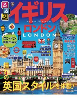 るるぶイギリス ロンドン(2021年版)(るるぶ情報版(海外))
