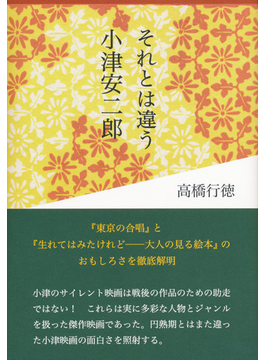 それとは違う小津安二郎 『東京の合唱』と『生れてはみたけれど−大人の見る絵本』のおもしろさを徹底解明