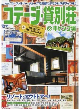 コテージ・貸別荘&キャンプ場 2020−2021(KAZIムック)