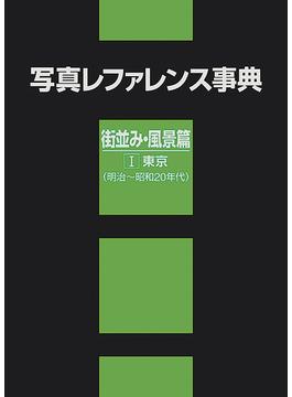 写真レファレンス事典 街並み・風景篇1 東京(明治〜昭和20年代)
