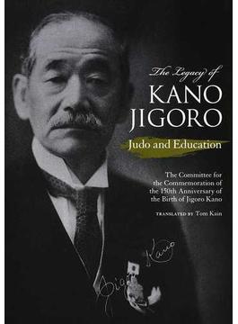 嘉納治五郎 気概と行動の教育者 英文版