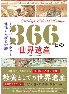 366日の世界遺産 1日1ページでたどる地球と人類の奇跡