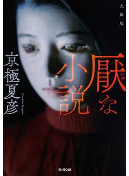 厭な小説 文庫版(角川文庫)