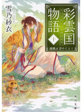 彩雲国物語 10 緑風は刃のごとく(角川文庫)