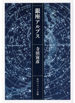 銀座アルプス(角川ソフィア文庫)