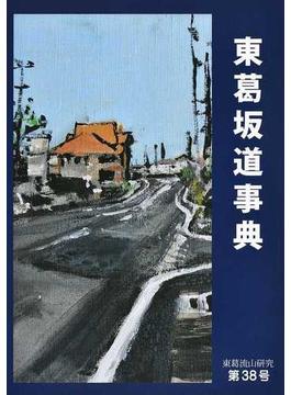 東葛流山研究 第38号 東葛坂道事典