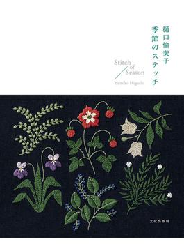 樋口愉美子●季節のステッチ