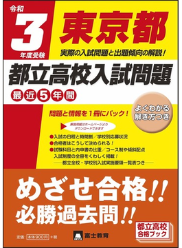 令和3年度受験東京都都立高校入試問題