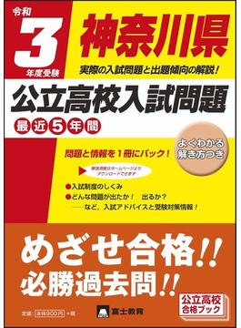 令和3年度受験神奈川県公立高校入試問題