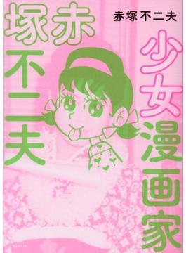 少女漫画家赤塚不二夫