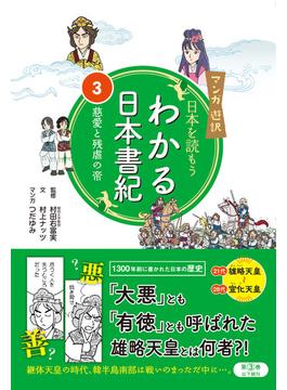 日本を読もう わかる日本書紀 3 マンガ遊訳