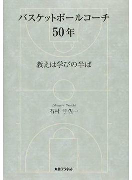 バスケットボールコーチ50年 教えは学びの半ば
