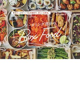 ケータリング気分のBox Food 野菜たっぷり!いつもの食材で、新しいお弁当。