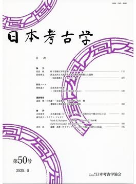 日本考古学 50号