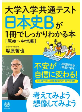 大学入学共通テスト 日本史Bが1冊でしっかりわかる本【原始~中世編】