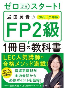 ゼロからスタート!岩田美貴のFP2級1冊目の教科書 2020−'21年版