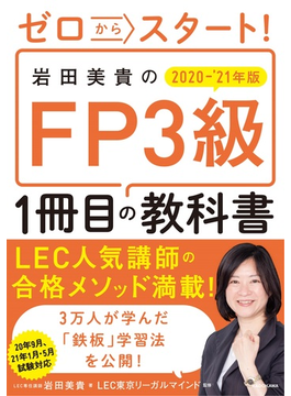 ゼロからスタート!岩田美貴のFP3級1冊目の教科書 2020−'21年版