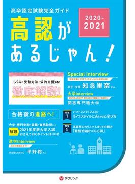 高認があるじゃん! 高卒認定試験完全ガイド 2020〜2021年版