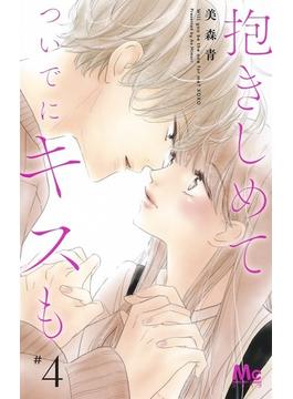 抱きしめて ついでにキスも 4 (マーガレットコミックス)(マーガレットコミックス)